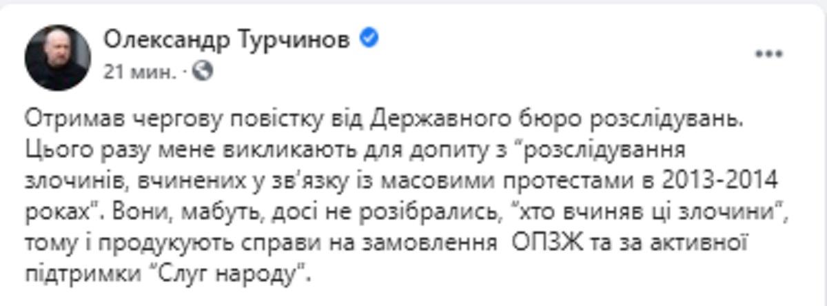 Турчинов получил повестку на допрос в ГБР - фото 1
