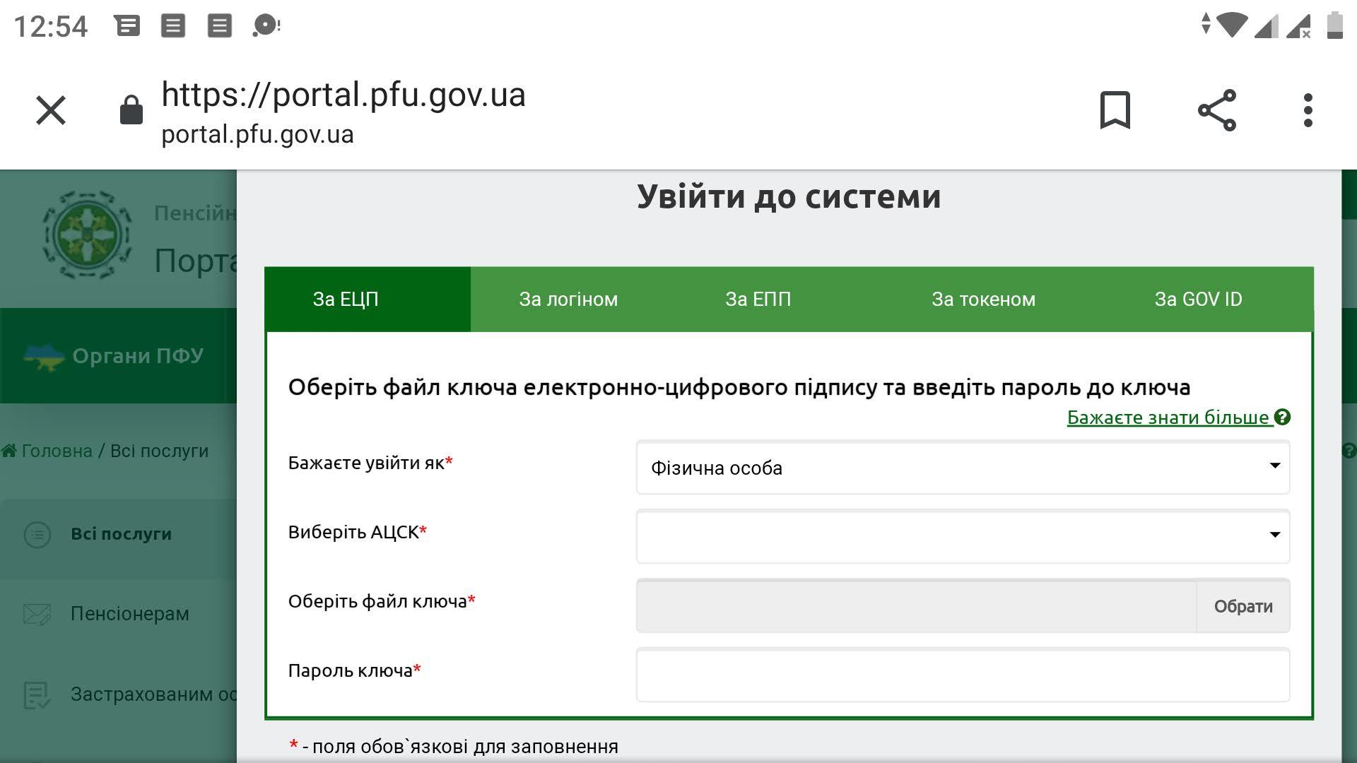 как зарегистрироваться в личном кабинете пенсионного фонда украины