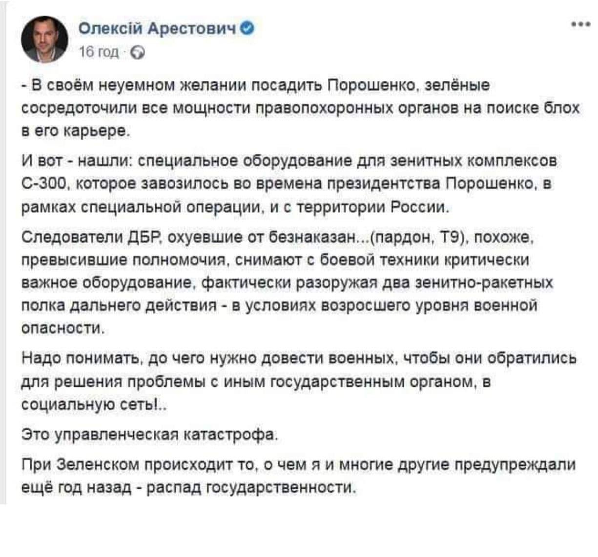 Мы единая команда: спикер в ТКГ Арестович стал советником Ермака - фото 1