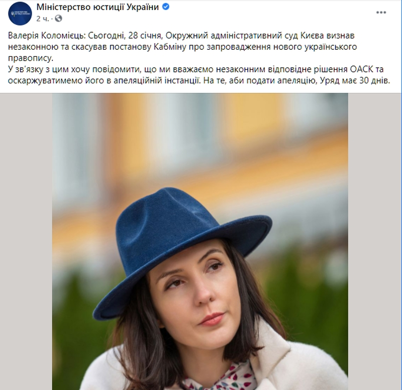 Минюст пообещал обжаловать отмену новой редакции украинского правописания - фото 1