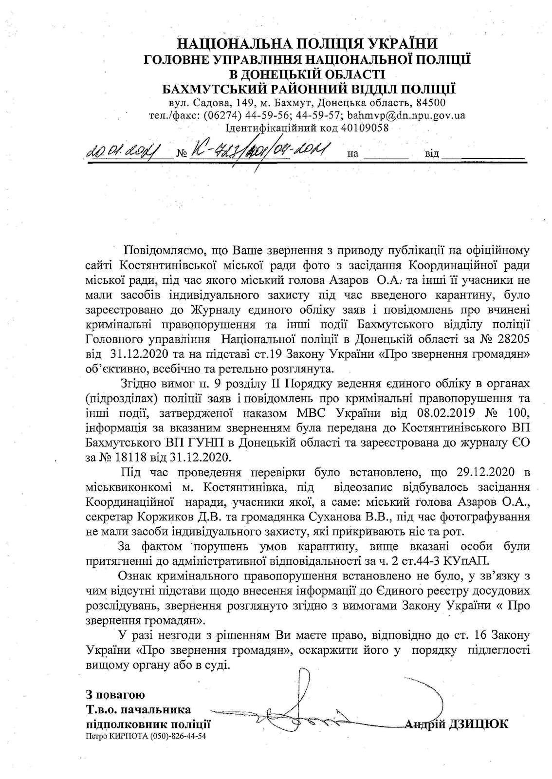 Почему без маски - полиция оштрафовала мэра Константиновки - фото 1