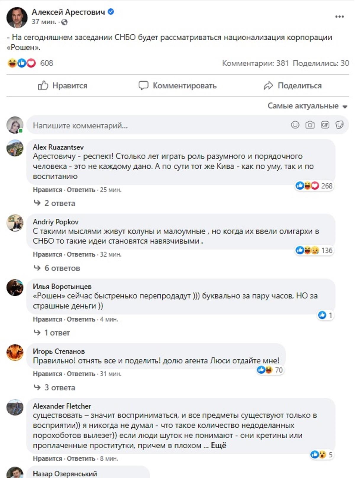 На сегодняшнем заседании СНБО будет рассматриваться национализация корпорации «Рошен» • Портал АНТИКОР