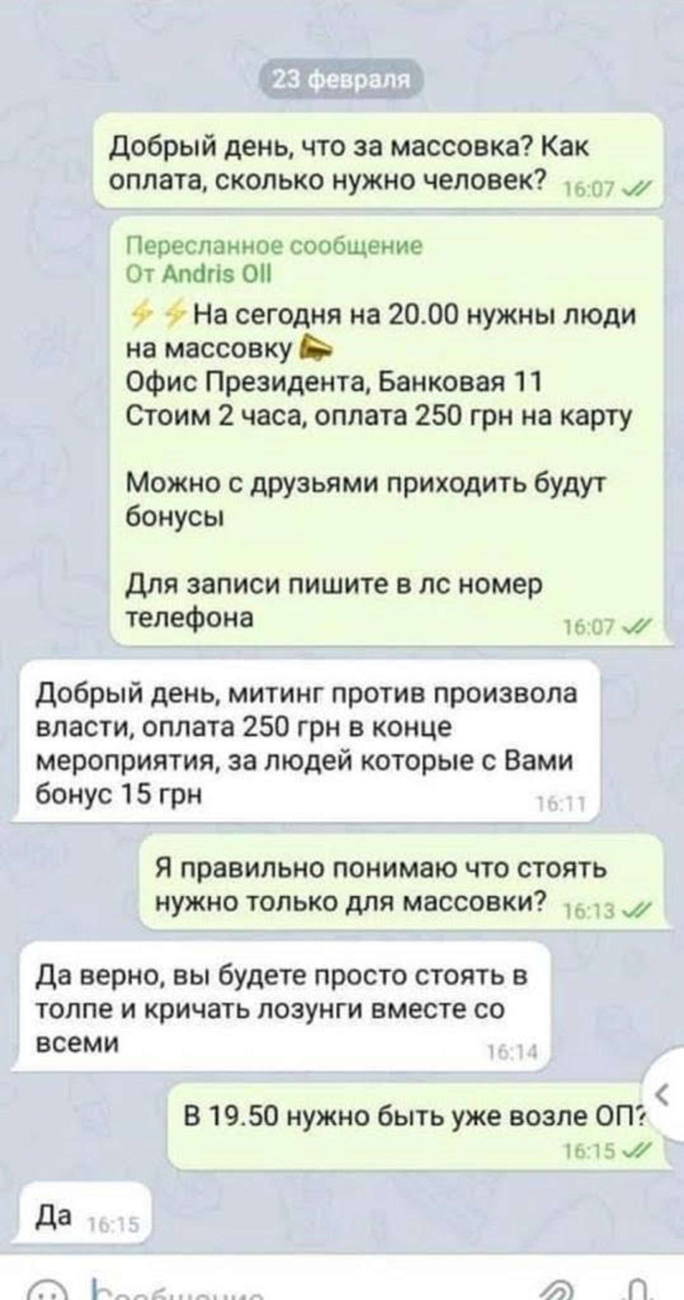 Хоровод возле ОПУ в поддержку Стерненко оплатил Порошенко, - СМИ - фото 2