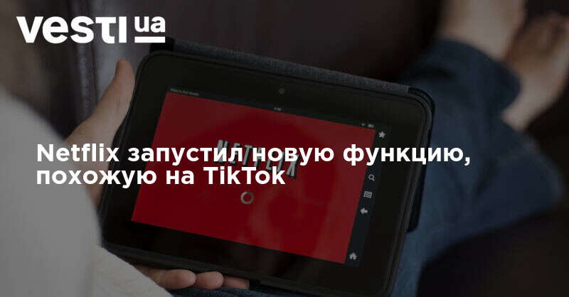 Netflix запустил свою ленту смешных видео, как у TikTok