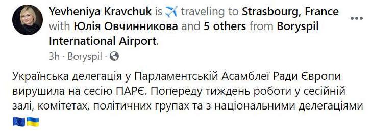 Украинская делегация вылетела на сессию ПАСЕ - фото 1