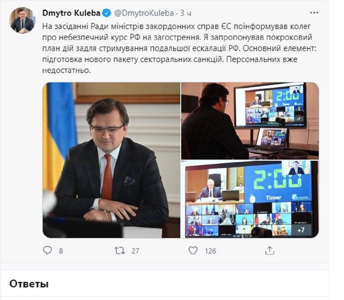Дмитрий Кулеба заявил, что санкции против РФ надо сделать секторальными - фото 1