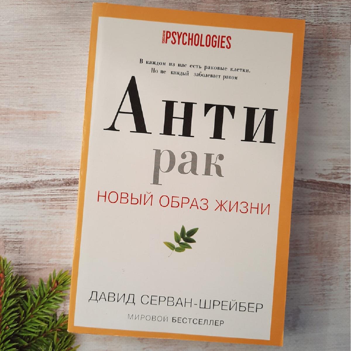 Книги, которые продлевают жизнь – что читать об организме и здоровье - фото 2
