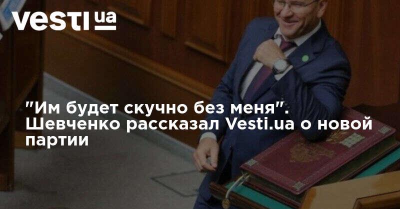 Шевченко рассказал о новой партии, единомышленниках и будущем Украины