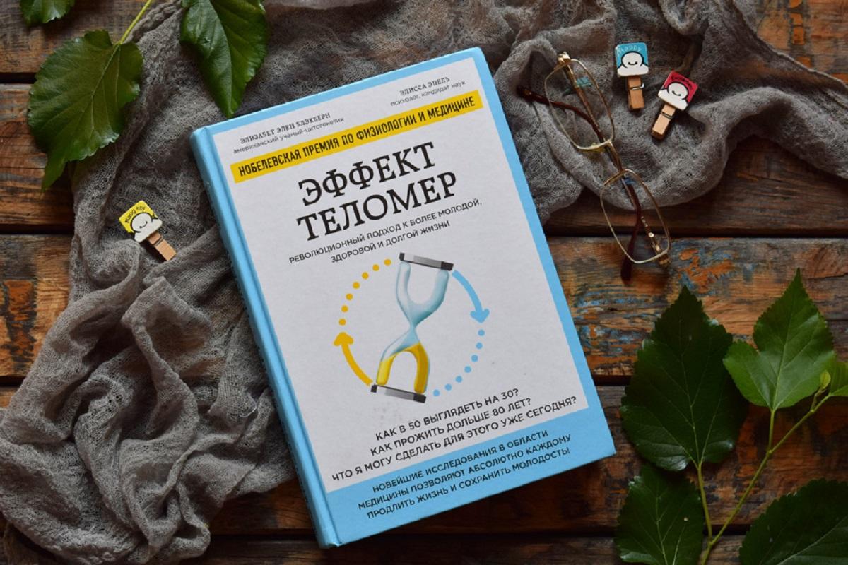 Книги, которые продлевают жизнь – что читать об организме и здоровье - фото 1