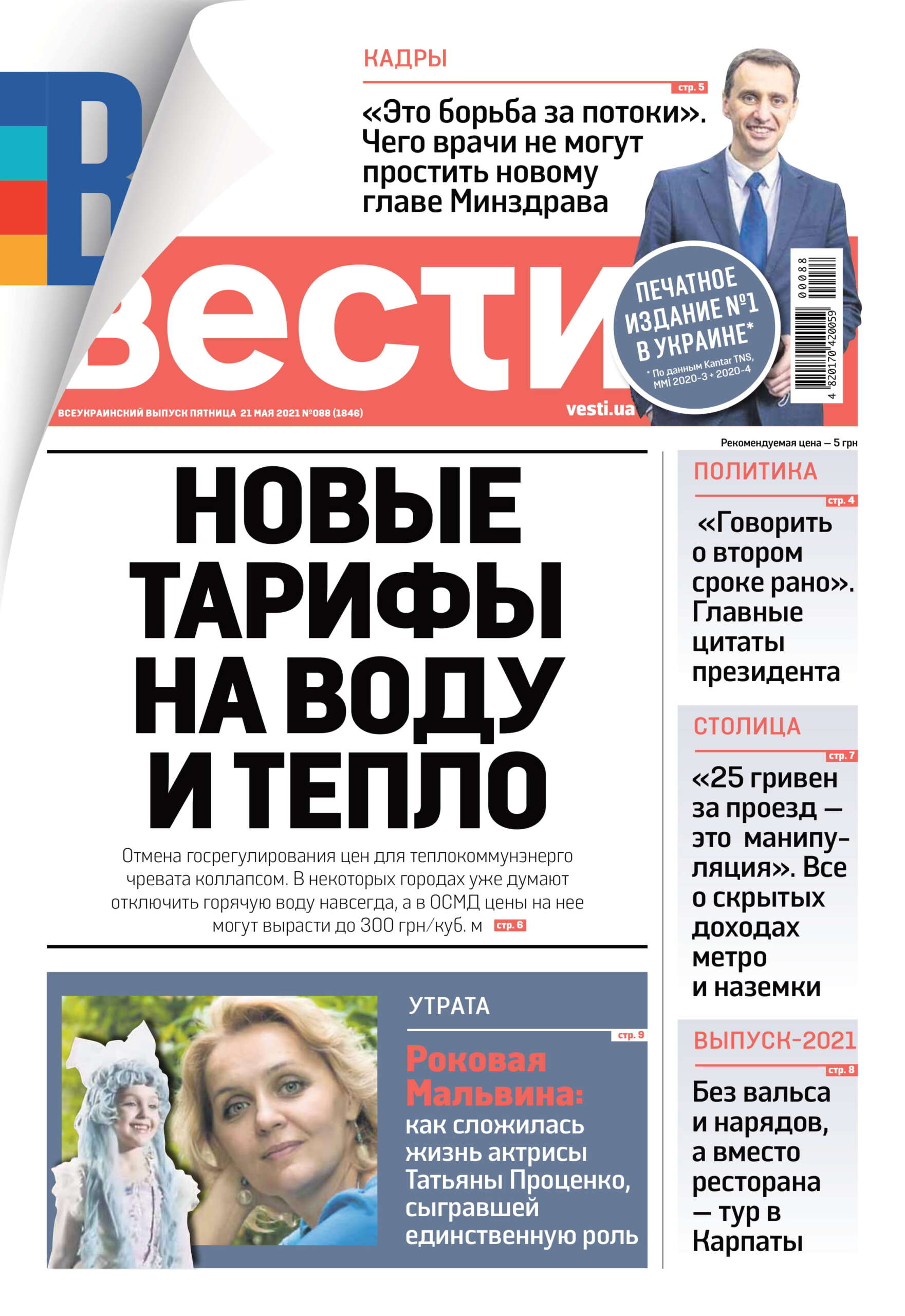 Выпуск газеты Вести №088