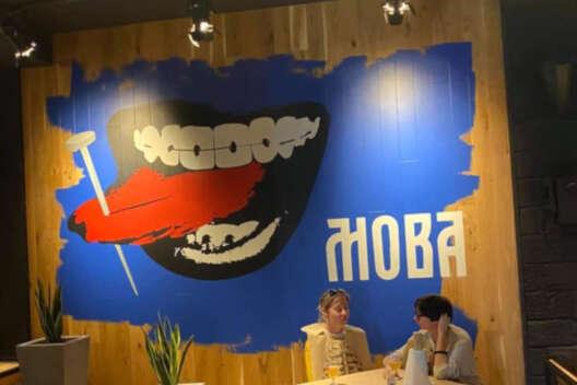 Проткнутый язык и надпись мова - интерьер ресторана возмутил одесситов - фото 3