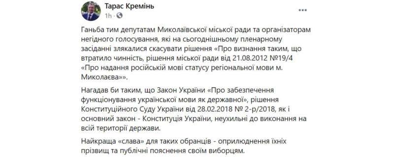 Кремень назвал позорной позицию горсовета Николаева по русскому языку - фото 1