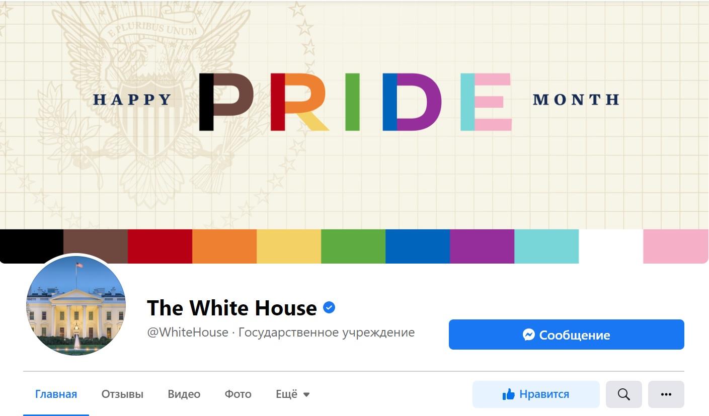 Белый дом украсил свою Facebook-страницу в честь гей-прайда - фото 2