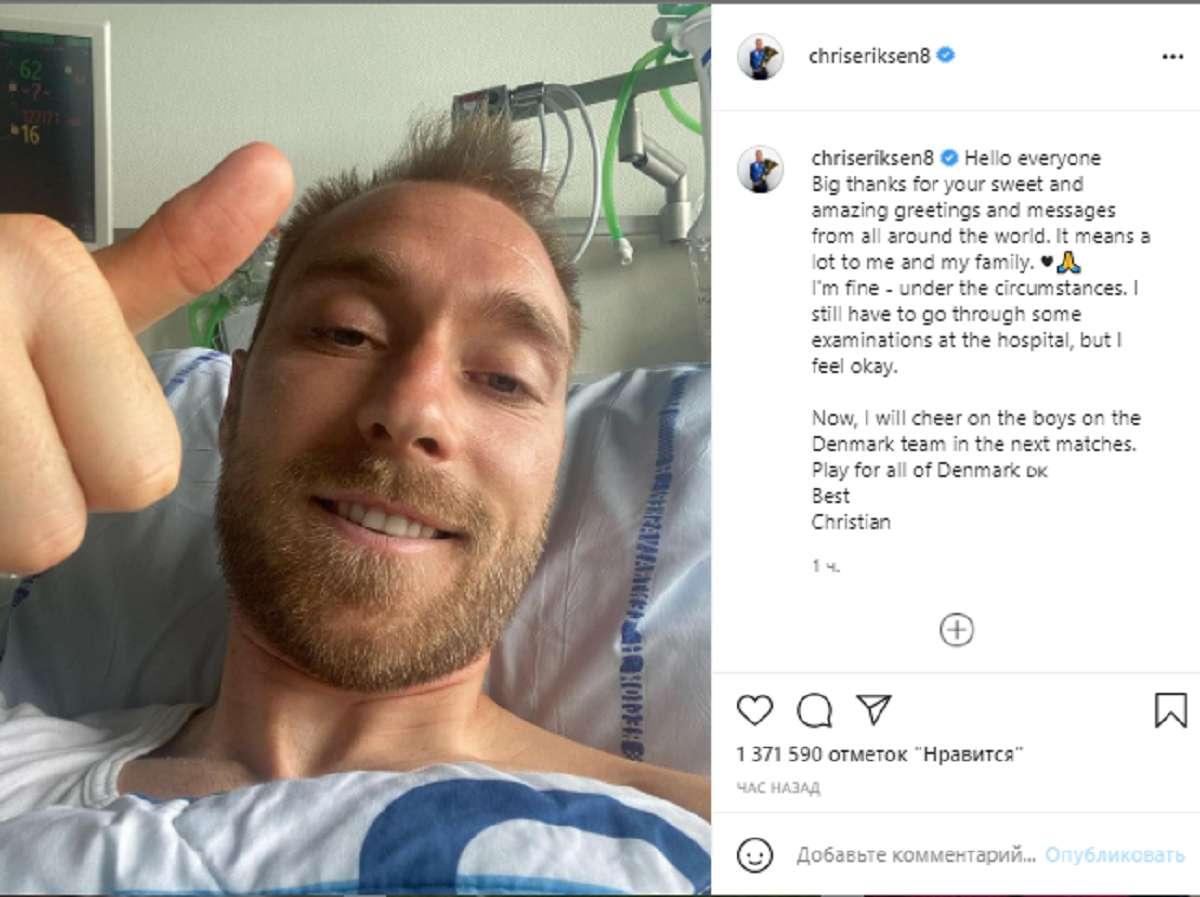 Кристиан Эриксен, перенесший остановку сердца на матче, обратился к фанатам - фото 1