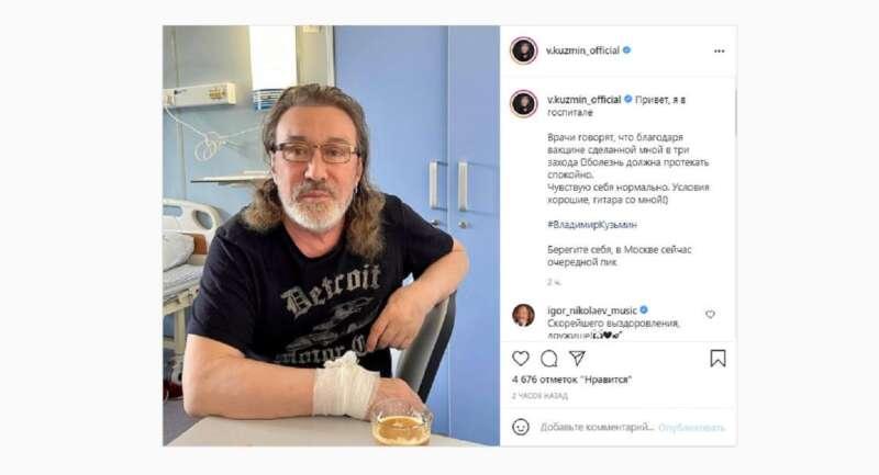 Легенду российского рока госпитализировали с Covid после вакцинации - фото 1