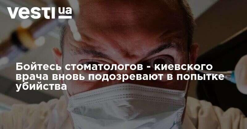 Стоматолог-убийца - прокуратура объявила о втором подозрении