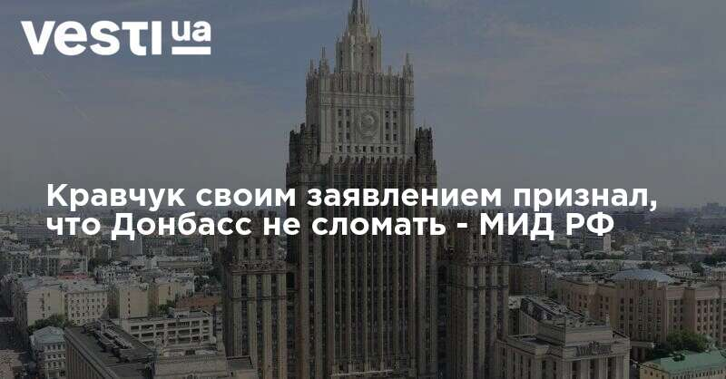 Захарова ответила на слова Кравчука об 'опухоли' Донбасса