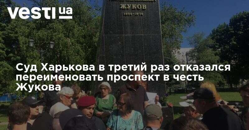 Проспект Жукова в Харькове: переименование отменили в третий раз   ВЕС