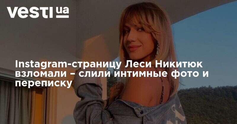 Леся Никитюк потроллила новости про взлом своей Instagram-страницы