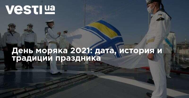 Международный день моряка 2021: когда, обычаи, история праздника