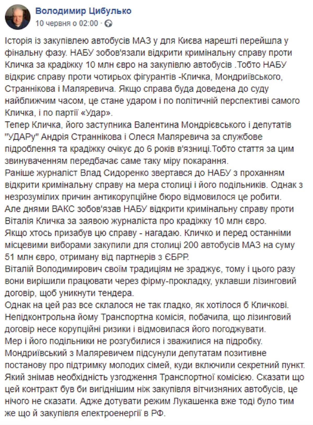 В НАБУ открыли дело против сотрудников КГГА. При чем тут Кличко? — фото 2
