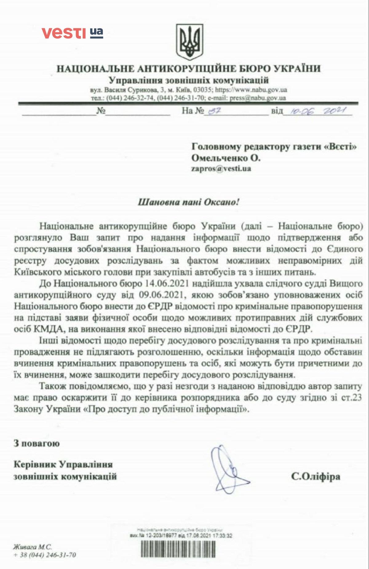 В НАБУ открыли дело против сотрудников КГГА. При чем тут Кличко? — фото 1