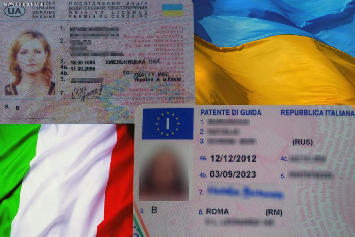 Украина и Италия заново договорились об обмене водительских удостоверений