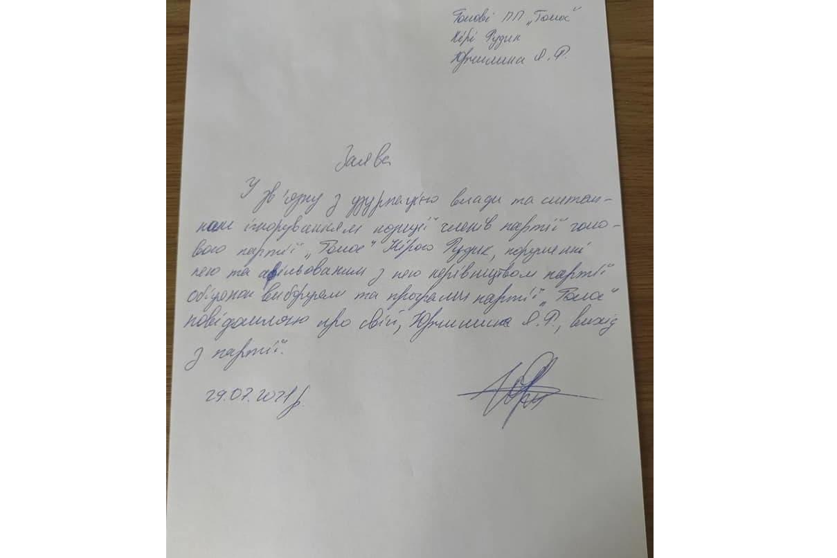 Кира Рудык – узурпатор: Голос покидает большинство нардепов — фото 3