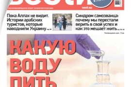 Выпуск газеты Вести №130