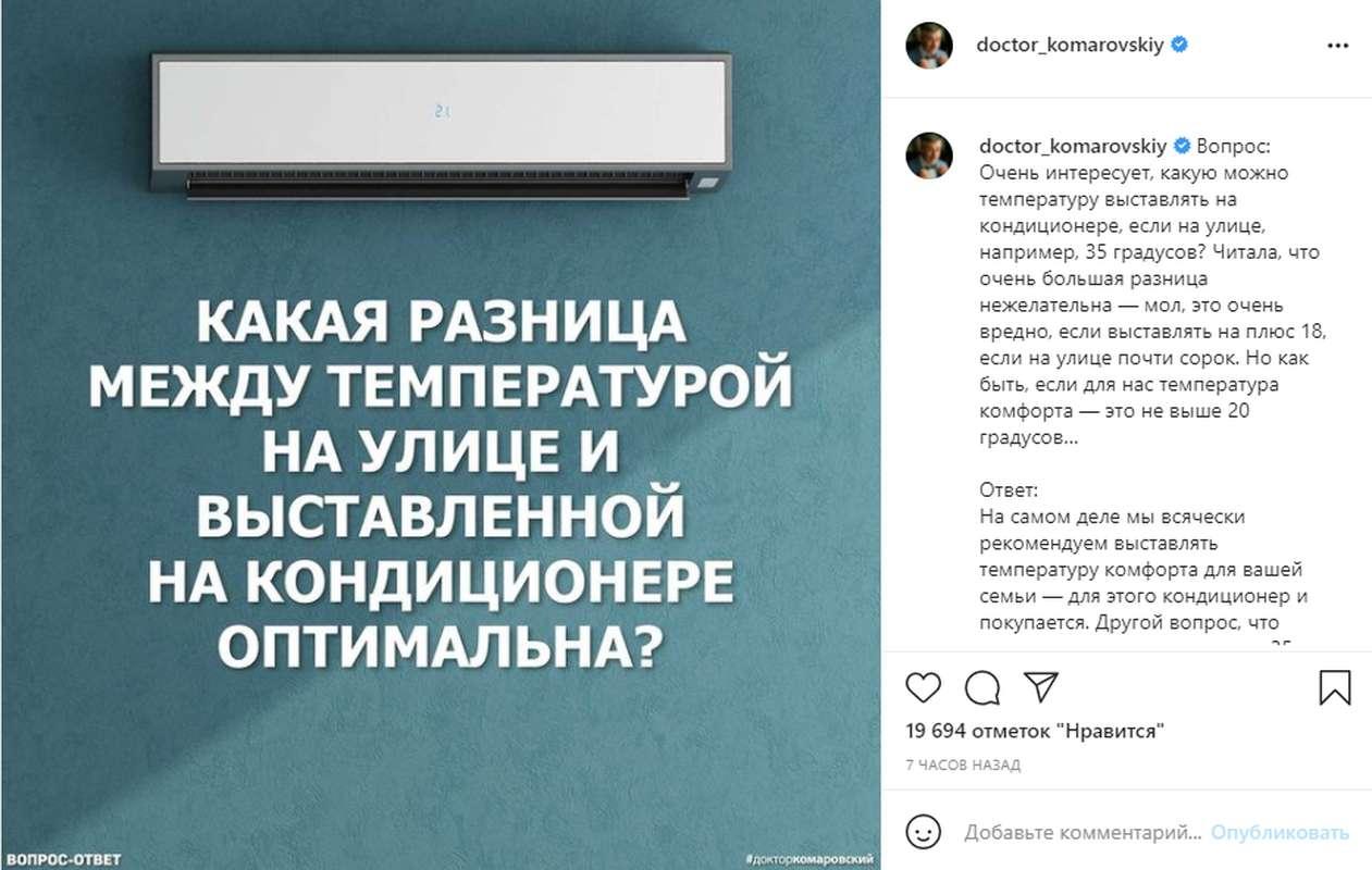 Комаровский предупредил об опасности использования кондиционера в жару - фото 1