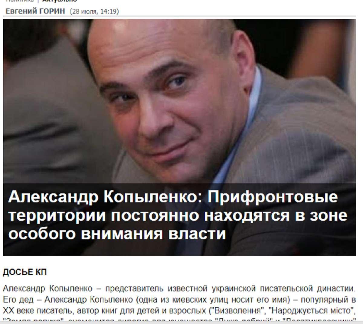 Стража частного бизнеса. Зачем нардеп Копыленко выгораживает схемщиков КЗМО
