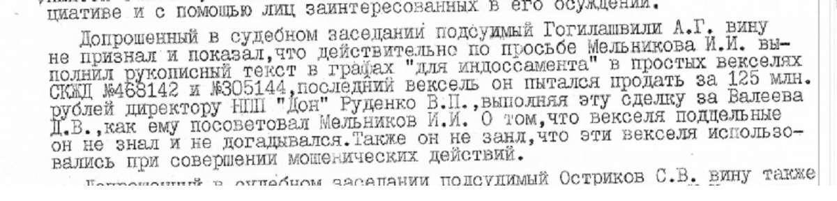 Смотрящий за МВД с российским паспортом: кто такой замминистра Гогилашвили - фото 4