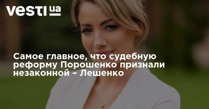 Адвокат Лешенко объяснила, что означает ее победа в ЕСПЧ против Минюст