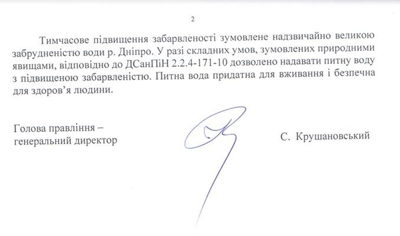 Киевводоканал заявил, что желтая вода из крана пригодна для питья - фото 1
