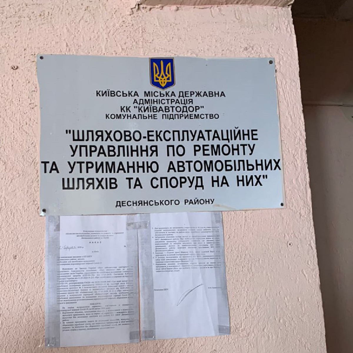 В Киевавтодоре проводят обыски, руководств подозревают в растрате — фото 1