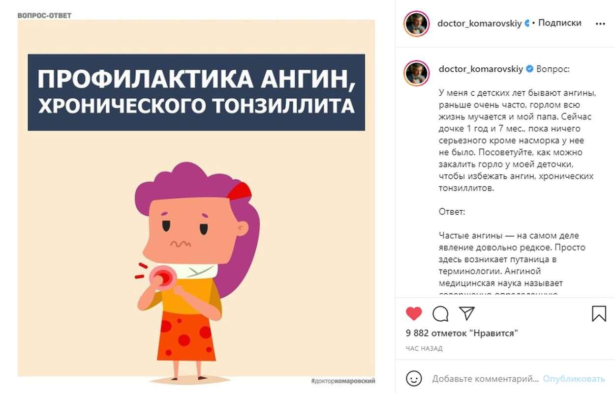 Комаровский рассказал, что делать, чтобы избежать частых ангин - фото 1