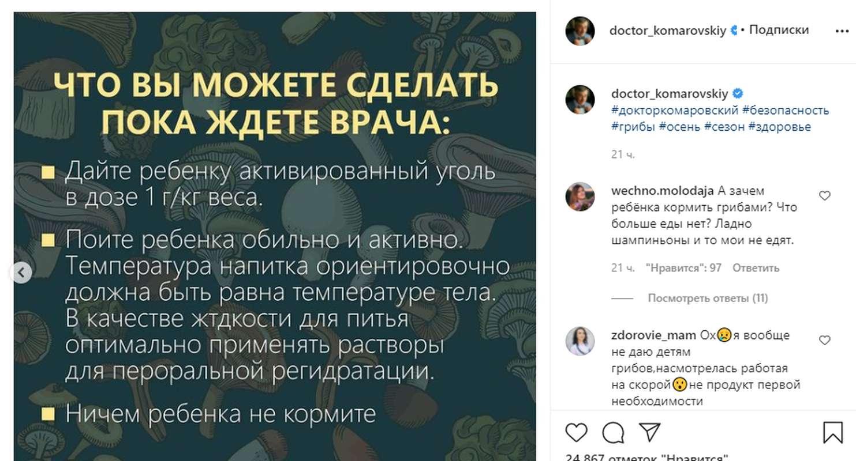 Отравление грибами: рекомендации первой помощи от доктора Комаровского - фото 2